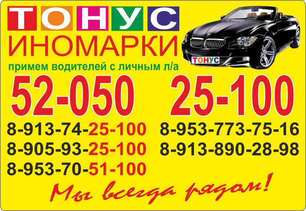 Такси Тонус