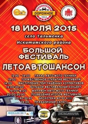 «ЛетоАвтоШансон — 2015»