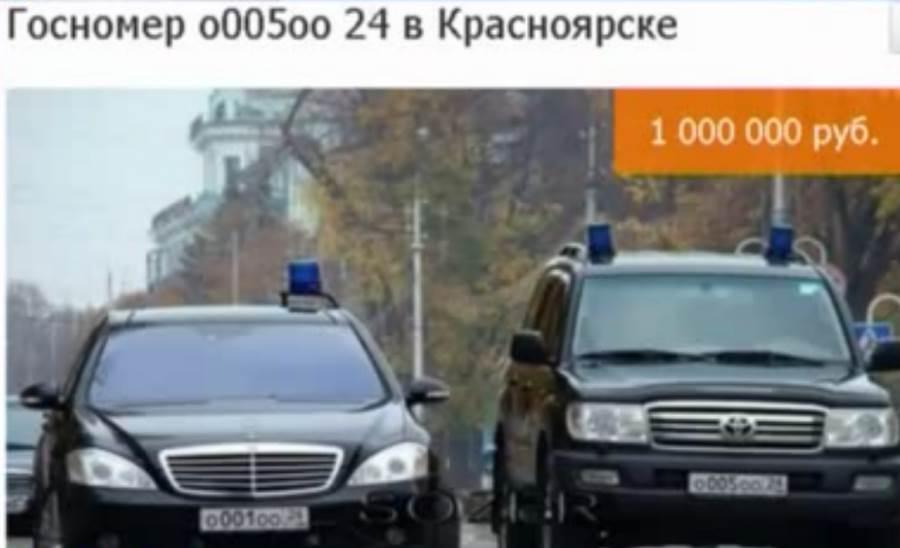 В Красноярске автовладелец продаёт госномер за миллион рублей