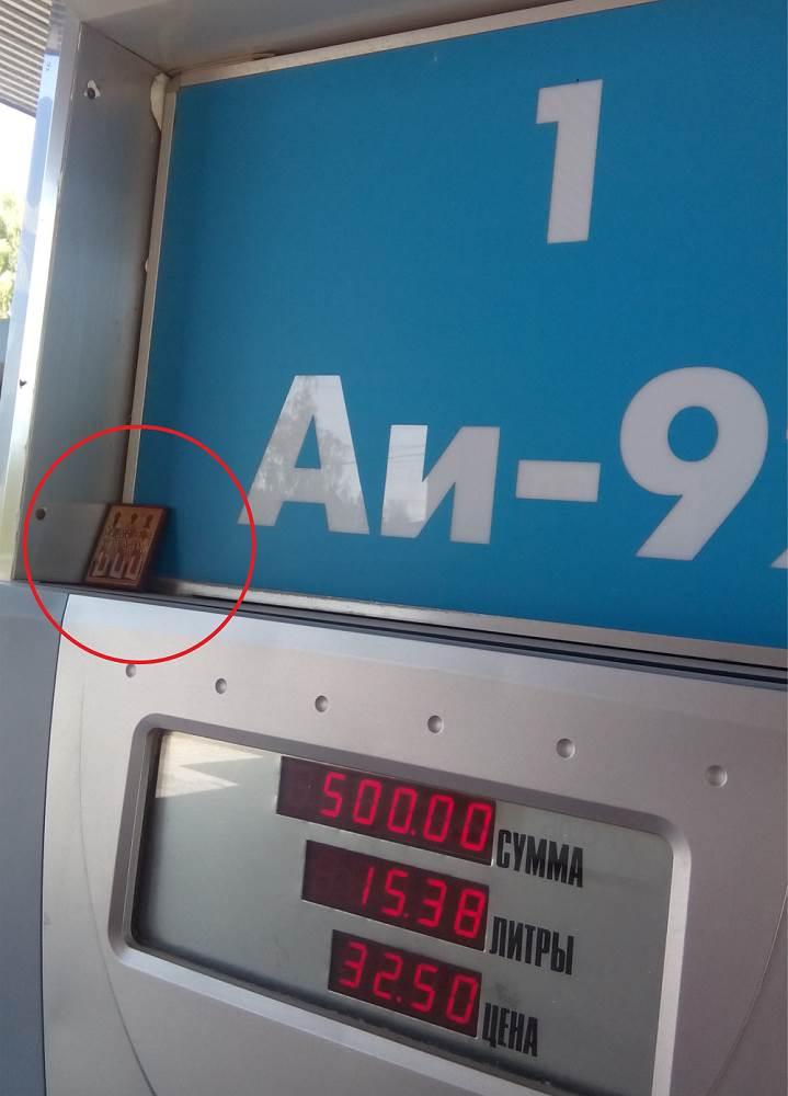 ФОТОФАКТ: Автомобилисты НСО просят Бога остановить рост цен на бензин