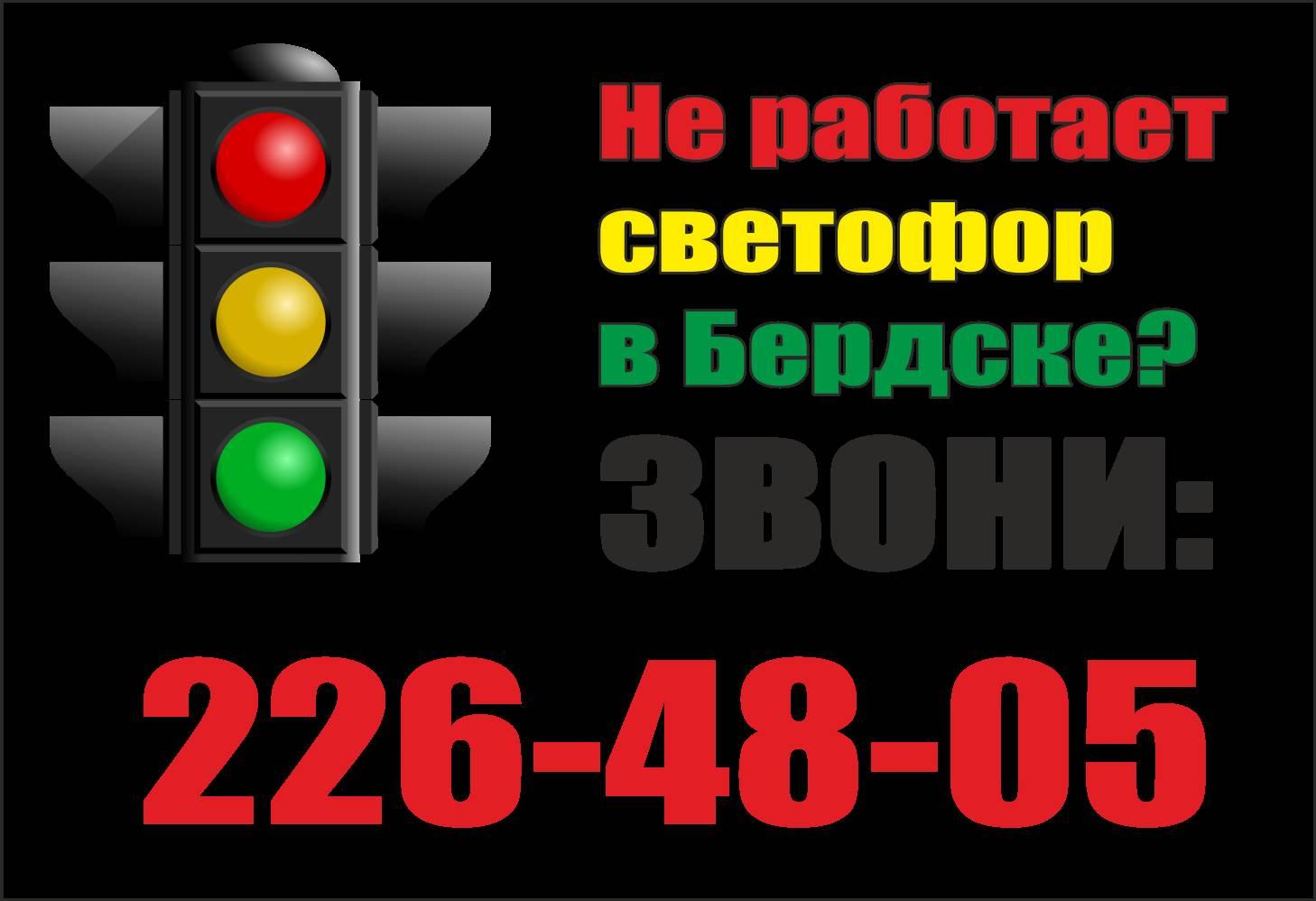 ВИДЕОФАКТ: Некорректно работающий светофор в Бердске