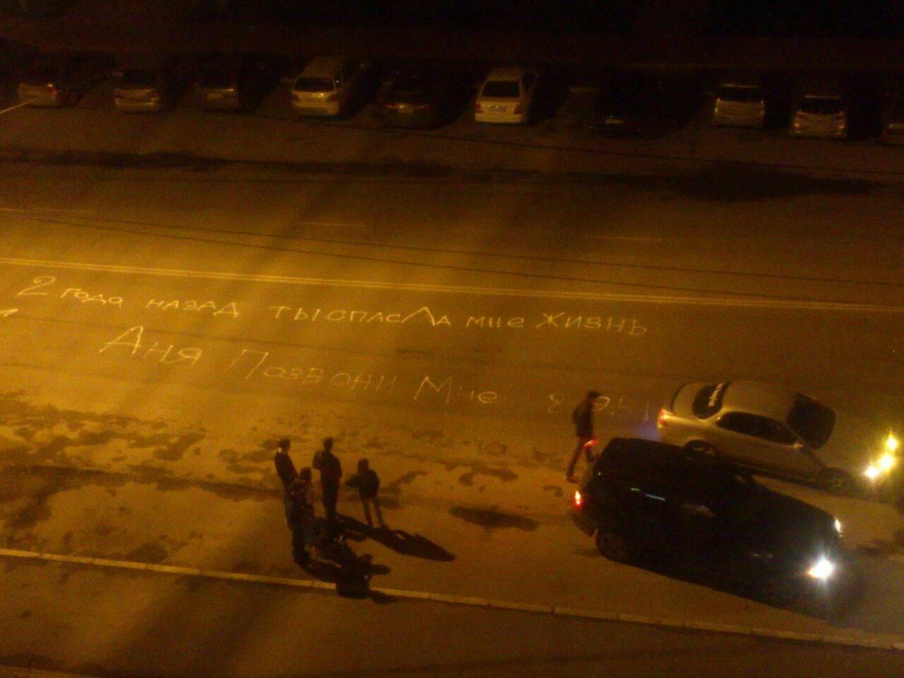 ФОТО-ВИДЕОФАКТ: Надпись на асфальте в два года и 10 метров появилась в Бердске