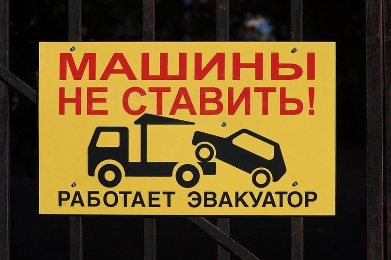 Незаконную эвакуацию приравняют угонам