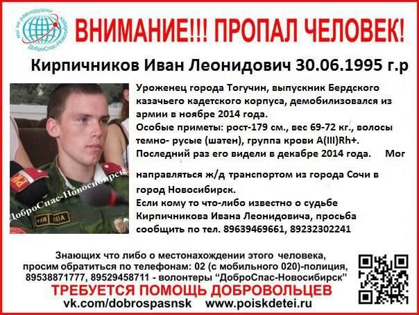 В НСО пропал выпускник Бердского кадетского корпуса
