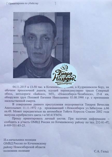 Полиция задержала подозреваемого в убийстве таксиста
