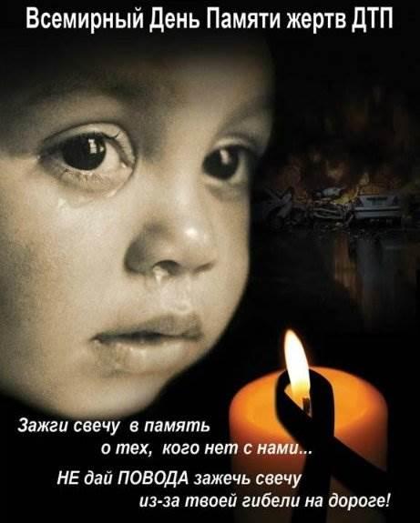 В пятницу 13-го в Бердске почтят память жертв ДТП