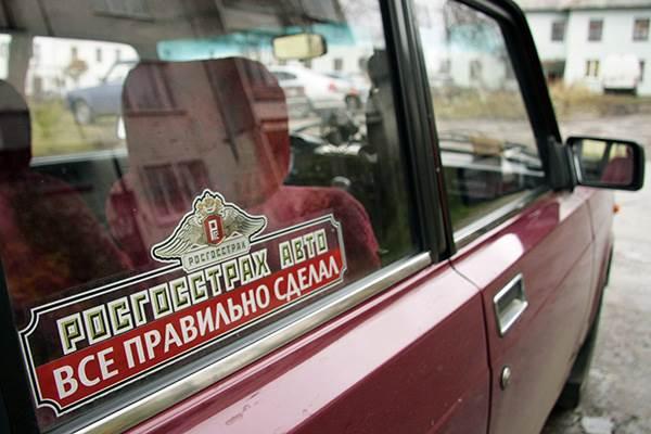 «Росгосстрах» приостановил продажи полисов эОСАГО