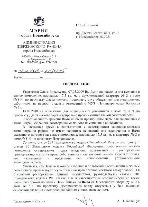 Мэрская бумажка, или Как становятся бомжами в Новосибирске