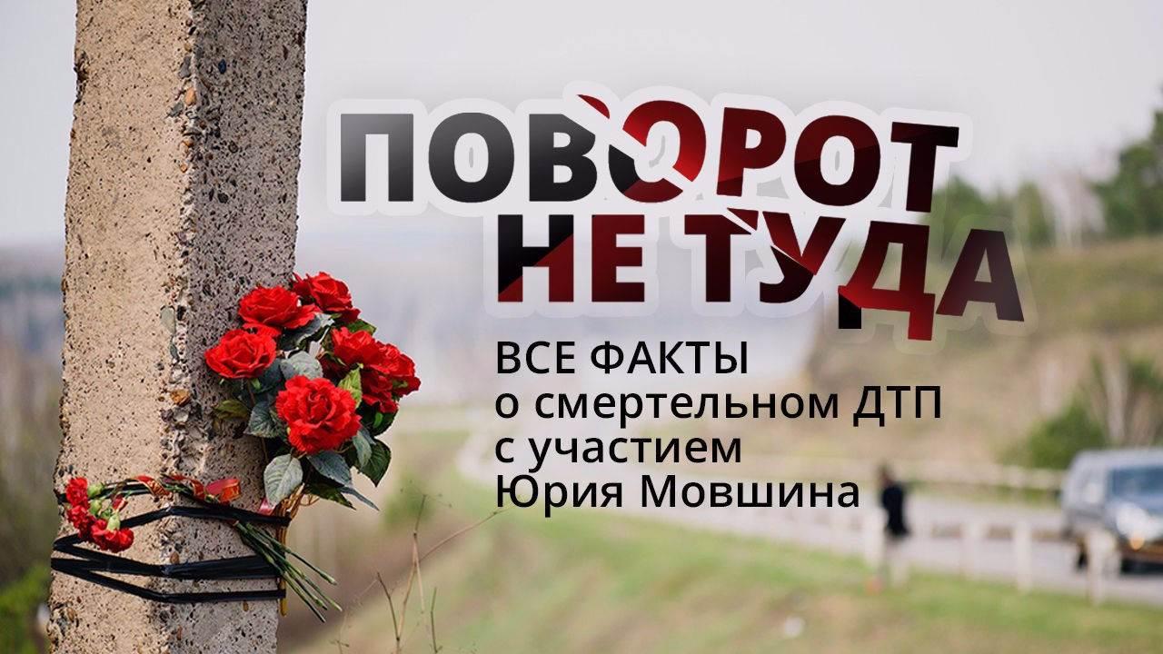 Байкеры просят подписать петицию к Путину и призвать к ответу виновного в смертельной аварии экс-начальника ГИБДД