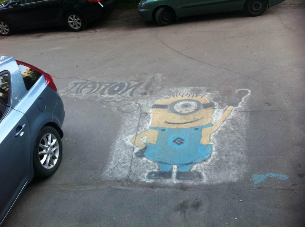 Девочка получила штраф за нарисованный знак парковки