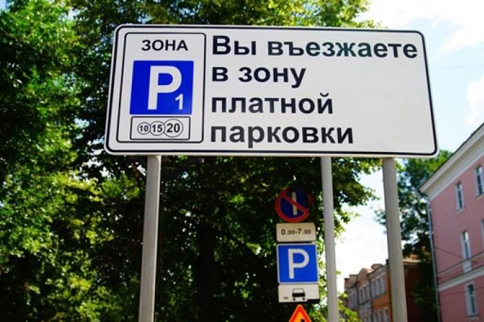 Столица Сибири станет платной для автолюбителей