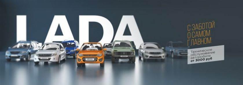 LADA снижает рекомендованную стоимость ТО на 20%