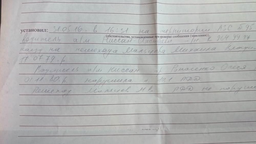 Бердская ГИБДД не стала привлекать к ответственности автоледи, наехавшую на пешехода