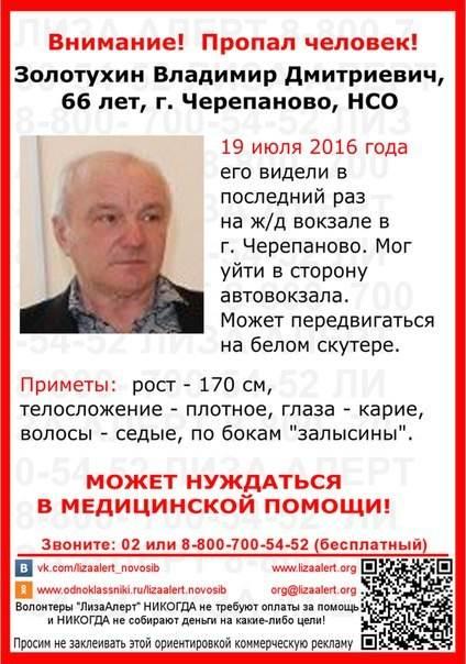 В Черепаново пропал 66-летний скутерист