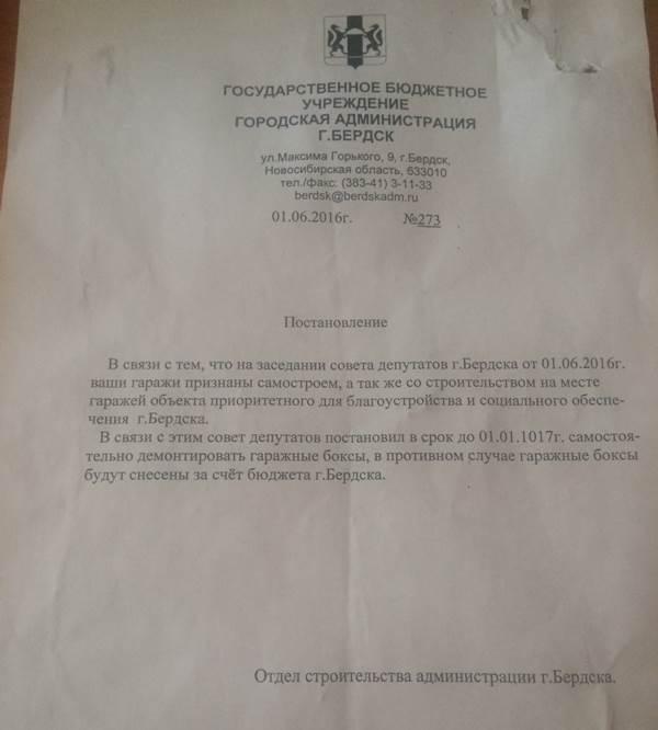 Фальшивое постановление мэрии распространяется в ГСК Бердска