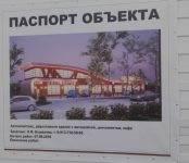 Фотофакт: Построят автокомплекс на месте прежней шиномонтажки в Бердске