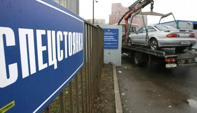 Водителям разрешили забирать машины со штрафстоянки до оплаты эвакуации