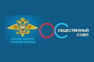 В Бердске формируется Общественный совет при отделе полиции
