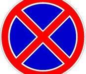 Автомобилист «запретил» стоянку транспорта у остановки «Берёзовая» в Бердске