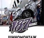 Автокомплекс 187 Service в Бердске: Когда менять резину и на что ориентироваться?