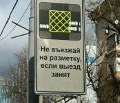 В России могут изменить правила проезда перекрестков