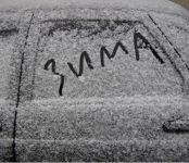 Марш под одеяло: отогреваем авто зимой!