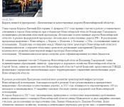 Параллельные улицы в Бердске пересекаются