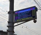 Власти Бердска решают, на каких остановках установить электронные табло