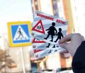 «Стоп Игра!»: об опасных играх на дороге ГИБДД Бердска предупредила автолюбителей