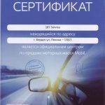 Автокомплекс 187 Service в Бердске: Мы стали официальным центром по продаже моторных масел ExxonMobil