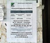 Мэрия Бердска обязала маршрутчиков работать до половины одиннадцатого вечера