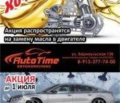 «AutoTime» в Бердске: У нас сногсшибательные новости!