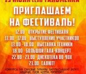 Под Искитимом пройдет фестиваль «ЛетоАвтоШансон»