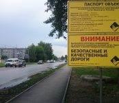 Фотофакт: В Бердске улучшают… аварийную ситуацию на дорогах