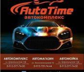 Попали в ДТП в Бердске? Тогда Вам — в «AutoTime»!
