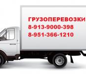 Грузоперевозки в Бердске: ГАЗели, «японцы», грузчики