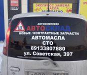 Скидка до 50 процентов обладателю наклейки от автокомплекса «Автосклад-запчастей» в Искитиме