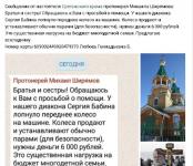 Диакону Сретенского храма в Бердске требуется матпомощь на покупку автомобильных шин