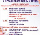 1 мая в Бердске перекроют главную улицу города