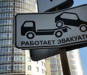Прокуратура НСО: Даже после погашения водителями штрафов ГИБДД не отдают машины автолюбителям со штрафстоянок