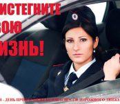 Сегодня — праздник пропагандистов дорожного движения. Поздравляем!