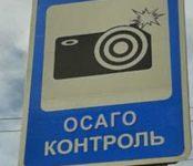 Дорожные камеры начнут проверять наличие ОСАГО у водителей. Пока в Москве