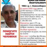 В Новосибирске пропал таксист в голубой футболке на автомобиле ЗАЗ Chance
