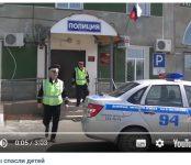 Сотрудники ГИБДД спасли из горящего дома двоих детей (видео)
