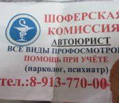 Медзаключения психбольным наркоманам за 25 тыс. рублей продают в Бердске и Искитиме