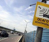 Камеры, фиксирующие отсутствие ОСАГО, заработали в России