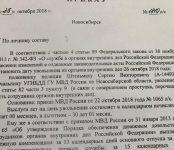 Главу ГИБДД в Новосибирской области уволили за пропуск-«вездеход»