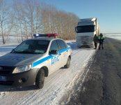 Инспекторы ГИБДД помогли замерзающим на трассе дальнобойщикам в Новосибирской области