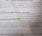 Экспертиза: Ирина Синельникова умерла от механической асфиксии