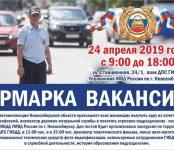 Госавтоинспекция Новосибирской области приглашает на «Ярмарку вакансий»